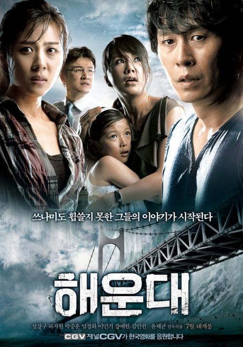 Poster Haeundae