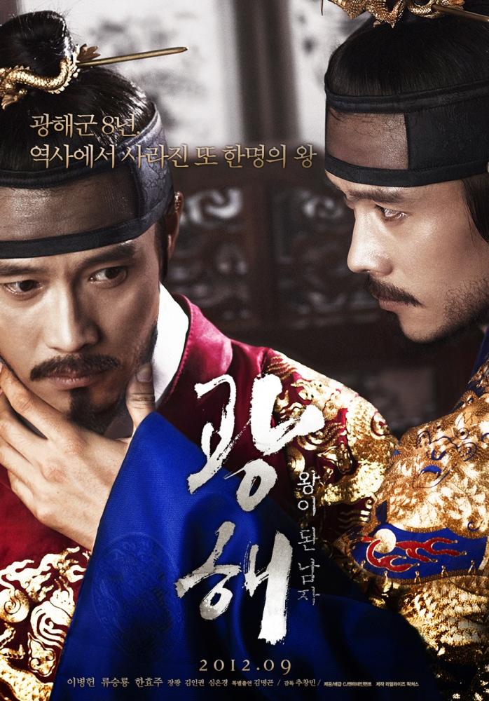 Masquerade (2012) - Hoàng đế giả mạo (1/3)